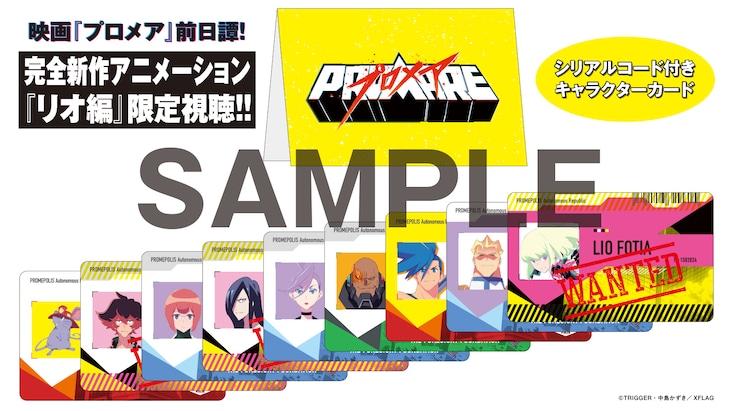 「プロメア」第2弾入場者特典のキャラクターカード。