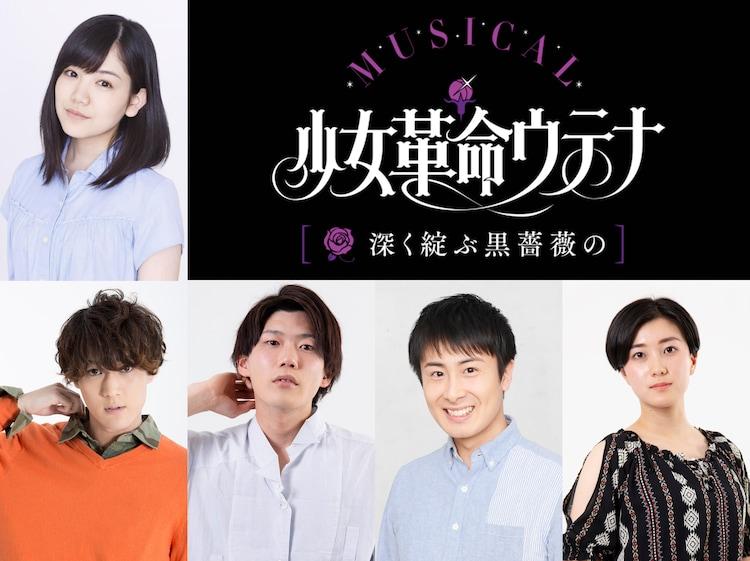 上段が田上真里奈、下段左から仲田祥司、多田滉、後藤光葵、吉田瑞貴。