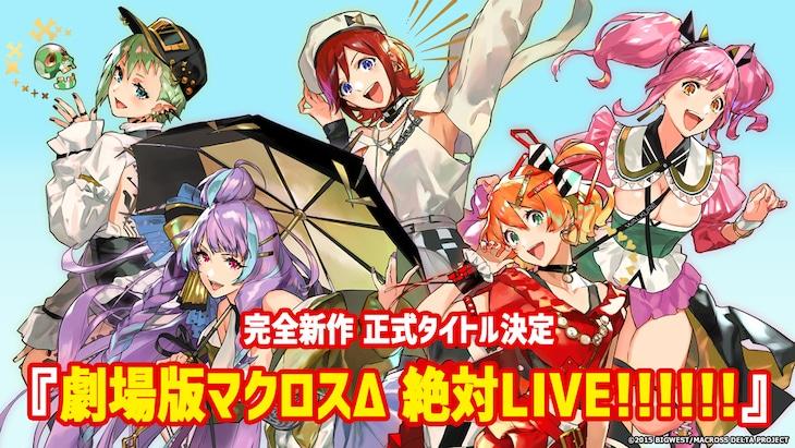 「劇場版マクロスΔ 絶対LIVE!!!!!!」正式タイトル決定ビジュアル