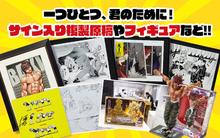 週刊少年チャンピオン創刊50周年記念チャリティーオークションの告知画像。