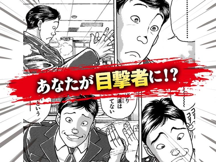 「バキ道」本編に「目撃者」として出演できる権利。
