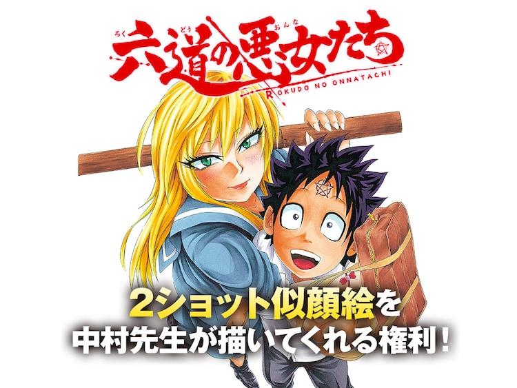 中村勇志が「六道の悪女たち」の好きなキャラとの2ショット似顔絵を描いてくれる権利。
