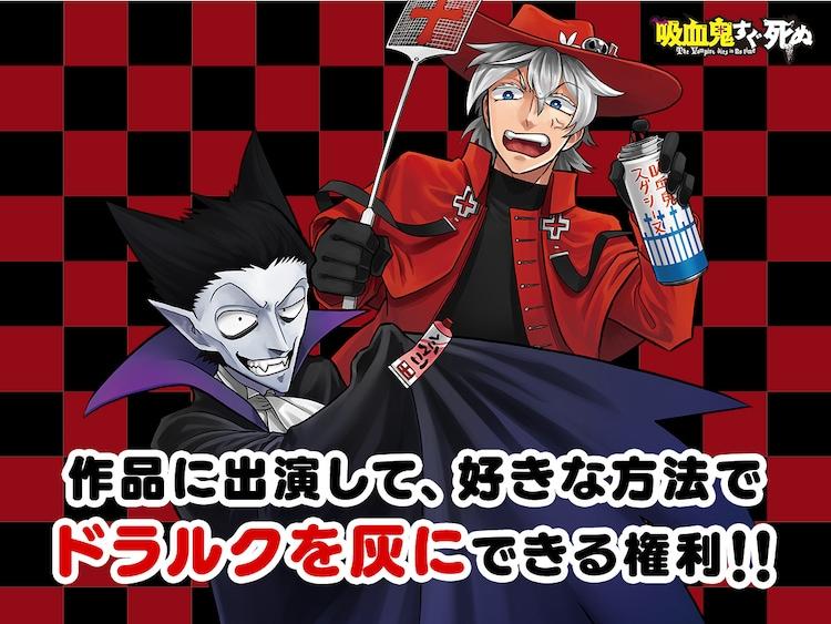 「吸血鬼すぐ死ぬ」に登場してドラルクを灰にできる権利。