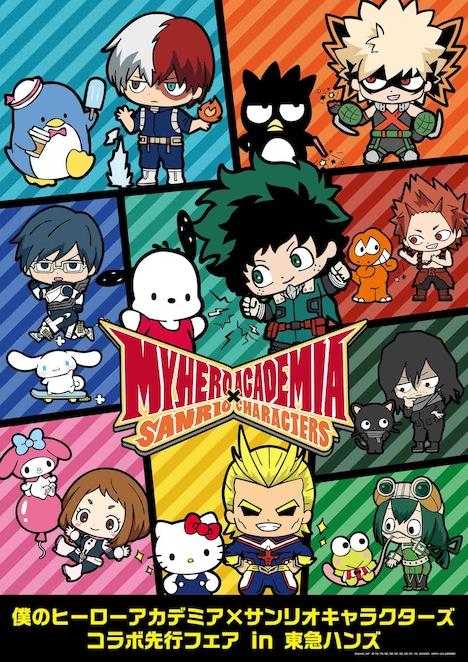アニメ「僕のヒーローアカデミア」とサンリオキャラクターズのコラボビジュアル。