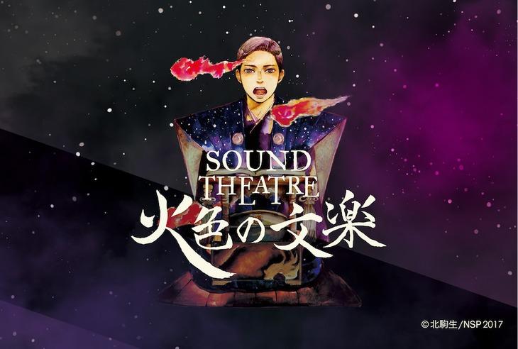 「SOUND THEATRE × 火色の文楽」イメージ