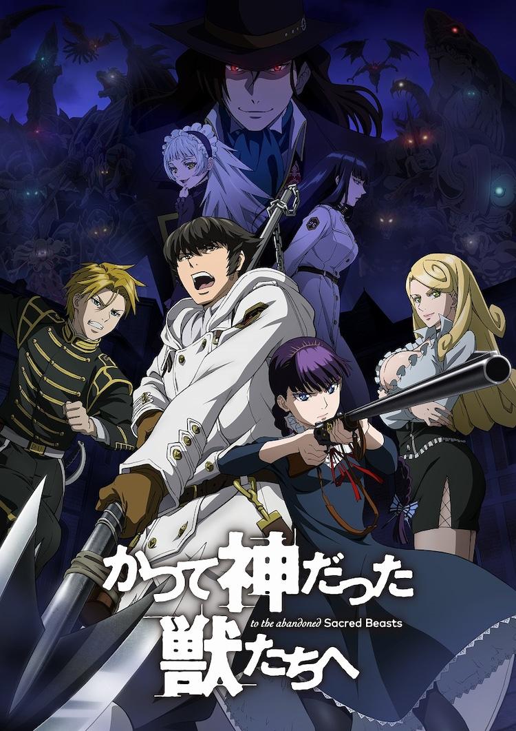 TVアニメ「かつて神だった獣たちへ」キービジュアル