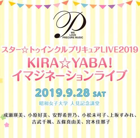 「スター☆トゥインクルプリキュアLIVE2019 KIRA☆YABA!イマジネーションライブ」