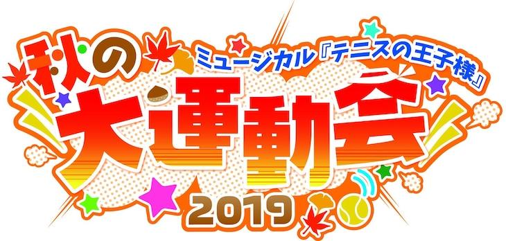 「ミュージカル『テニスの王子様』秋の大運動会 2019」ロゴ