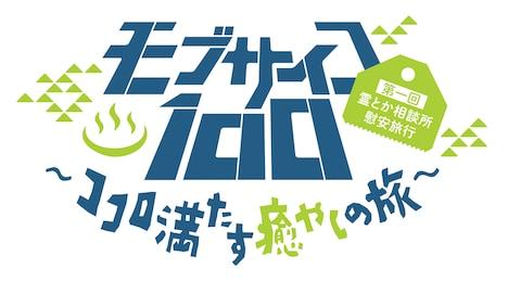 「モブサイコ100 第一回霊とか相談所慰安旅行~ココロ満たす癒やしの旅~」ロゴ