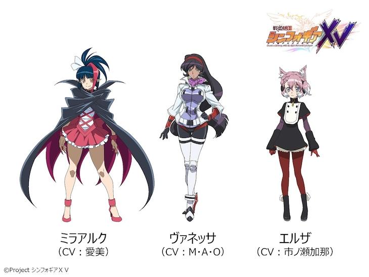 「戦姫絶唱シンフォギアXV」の新キャラクター。