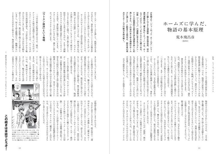 荒木飛呂彦へのインタビュー「ホームズに学んだ、物語の基本原理」より。