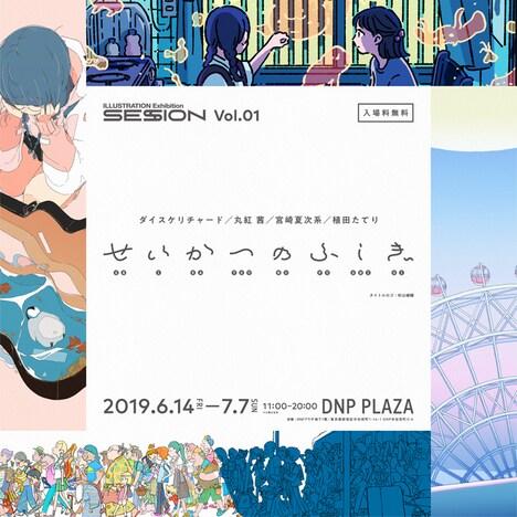 「ILLUSTRATION Exhibition SESSION Vol.01『せいかつのふしぎ』」メインビジュアル