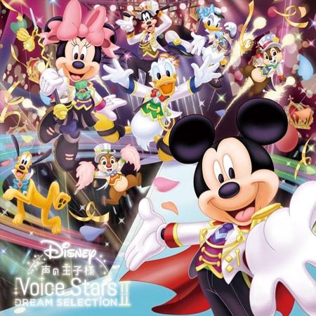 「Disney 声の王子様 Voice Stars Dream Selection II」ジャケット (c)Disney