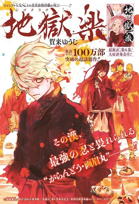 週刊少年ジャンプ28号に掲載された「地獄楽」のカラー扉ページ。(c)賀来ゆうじ/集英社
