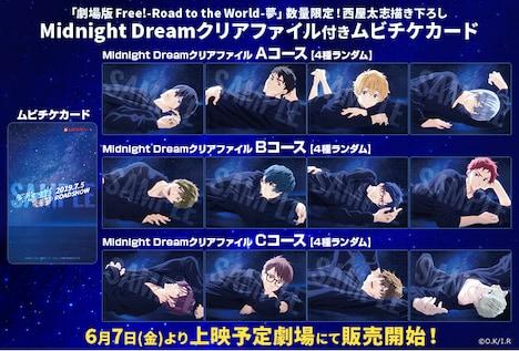 西屋太志描き下ろしの「Midnight Dreamクリアファイル付きムビチケカード」。