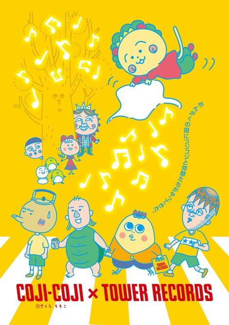 「コジコジ × TOWER RECORDS コラボグッズ」メインビジュアル