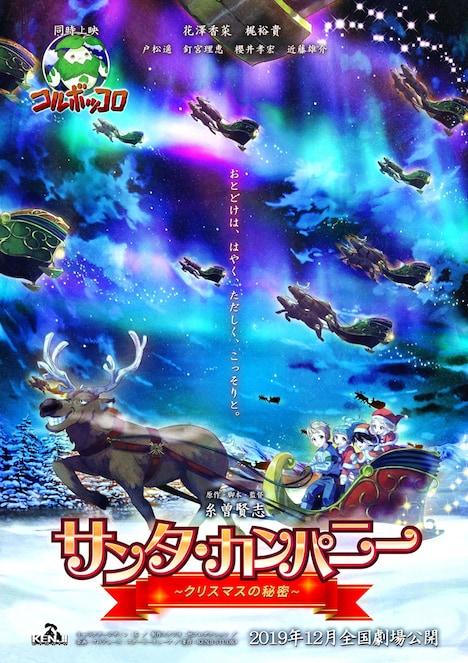 「サンタ・カンパニー ~クリスマスの秘密~」キービジュアル