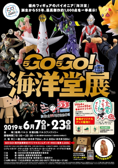 「GO!GO!海洋堂展~創立55周年記念展~」ポスター