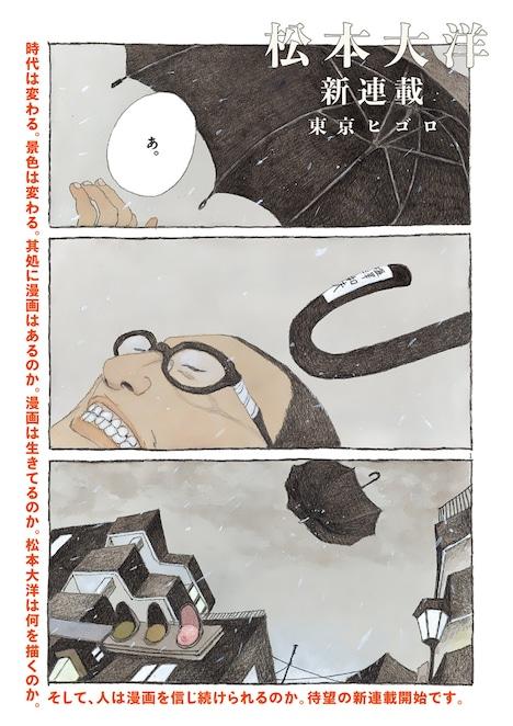 「東京ヒゴロ」より。