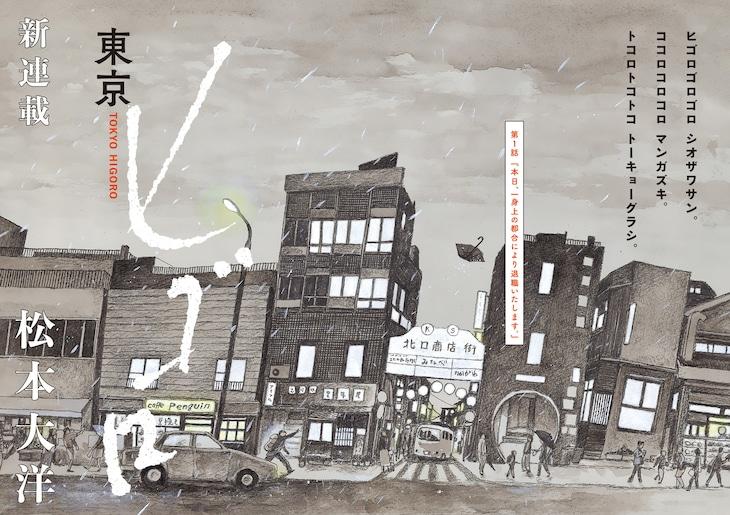 「東京ヒゴロ」扉ページ