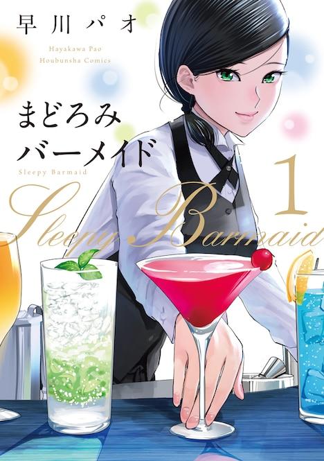 「まどろみバーメイド」1巻(c)早川パオ/芳文社