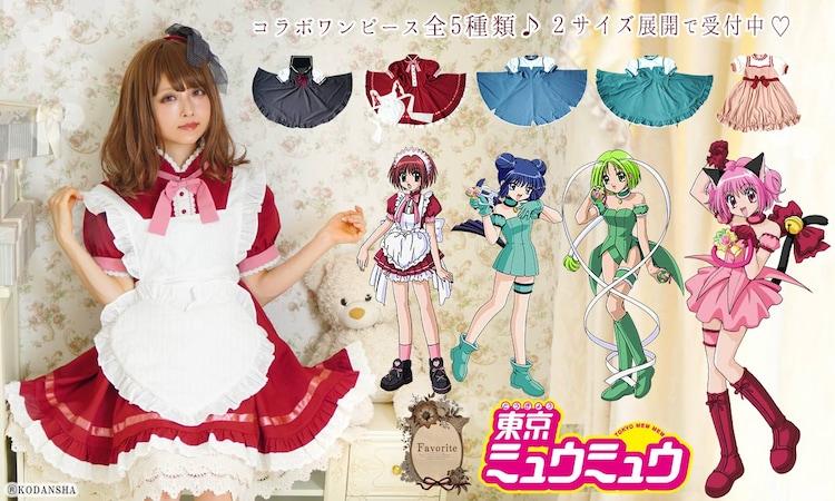 東京ミュウミュウ」コラボワンピース、ミュウイチゴやカフェ制服 ...