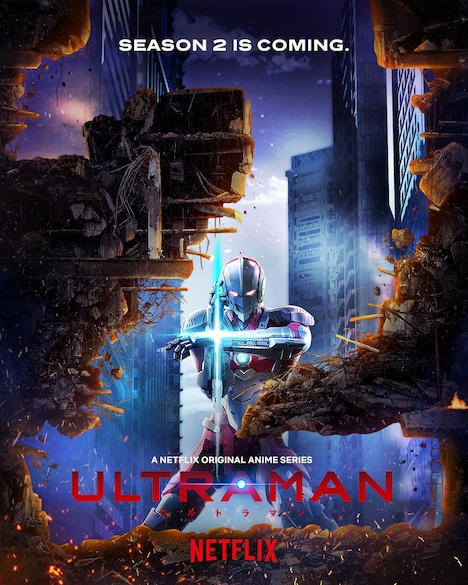 「ULTRAMAN」シーズン2の製作を告知するビジュアル。