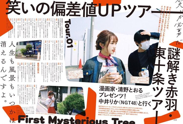 清野とおると中井りか(NGT48)が東京・赤羽を巡る「笑いの偏差値UPツアー」より。