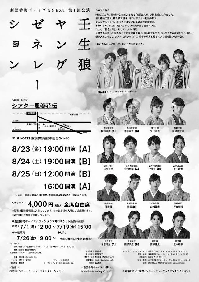 「劇団番町ボーイズ☆NEXT 第1回公演『壬生狼ヤングゼネレーション』」告知ビジュアル