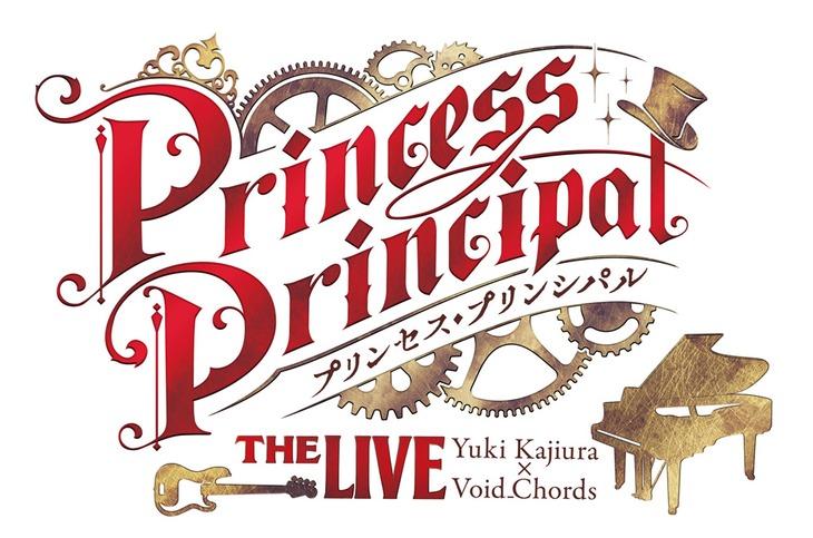 「プリンセス・プリンシパル THE LIVE Yuki Kajiura×Void_Chords」ロゴ