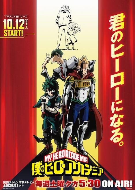 TVアニメ「僕のヒーローアカデミア」第4期のキービジュアル。