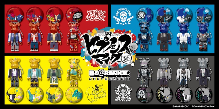 「ヒプノシスマイク -Division Rap Battle- × BE@RBRICK」