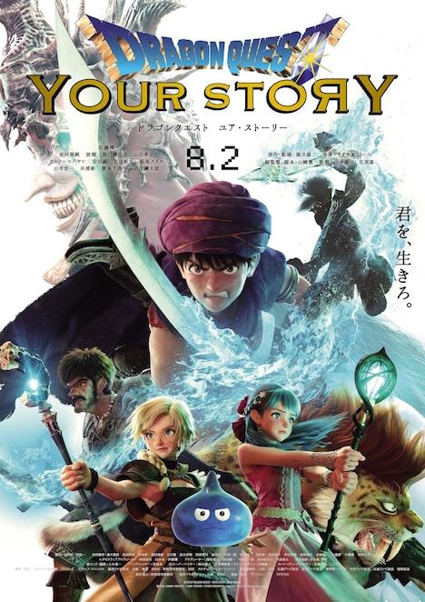映画「ドラゴンクエスト ユア・ストーリー」本ポスタービジュアル