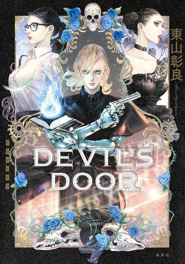 「DEVIL'S DOOR」