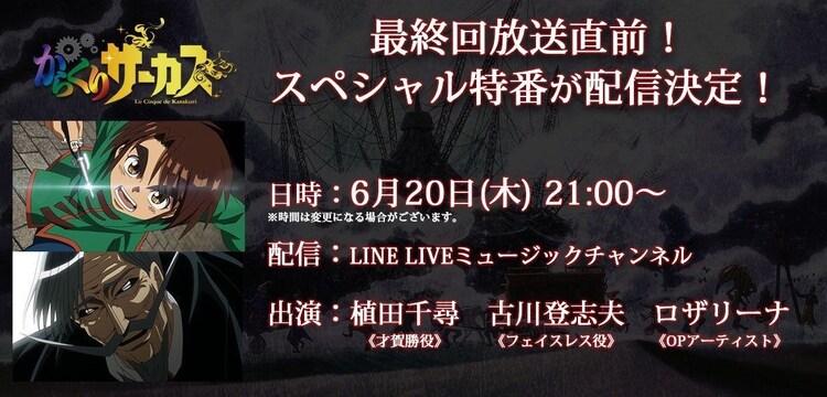 LINE LIVEでの最終回直前特番の告知ビジュアル。(c)藤田和日郎・小学館 / ツインエンジン