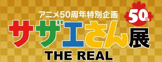 「サザエさん展 THE REAL」ロゴ