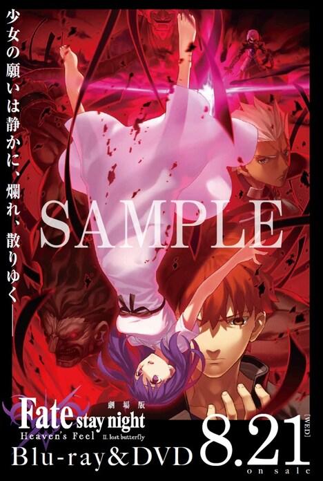 劇場版「『Fate/stay night [Heaven's Feel]』II.lost butterfly Blu-ray完全生産限定版 武内崇描き下ろしBOXイラストポストカード」