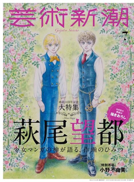 芸術新潮7月号