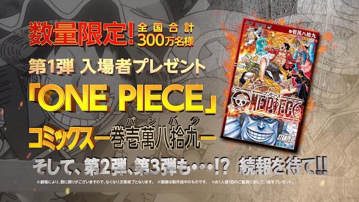 「『ONE PIECE』コミック -巻壱萬八拾九(バンパク)-」プレゼントの告知画像。