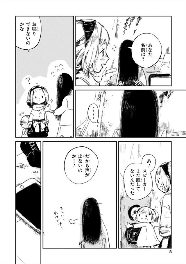 「終末の貞子さん」より。