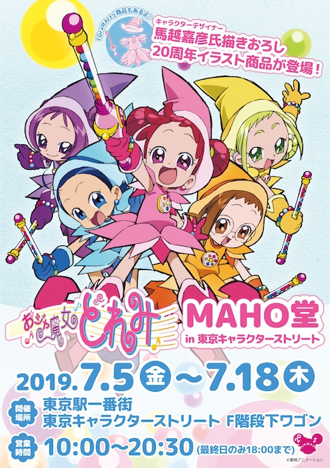 「MAHO堂 in 東京キャラクターストリート」ビジュアル