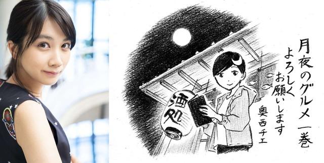左から松本穂香、奥西チエによる「月夜のグルメ」の描き下ろしイラスト。