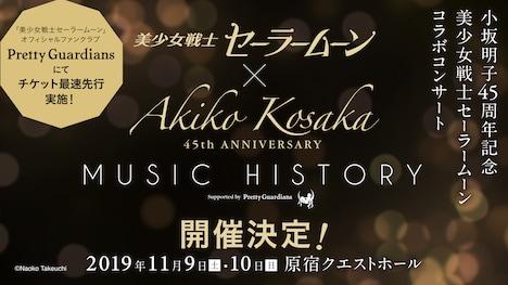 「小坂明子45周年記念 美少女戦士セーラームーン Music History」の告知画像。