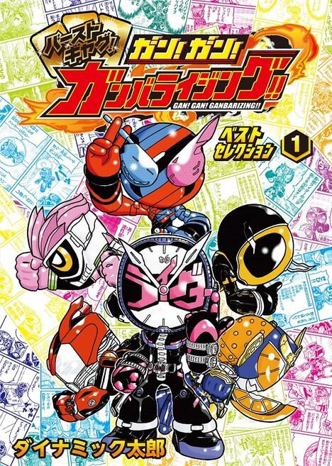 「ガン!ガン!ガンバライジング!!ベストセレクション」1巻