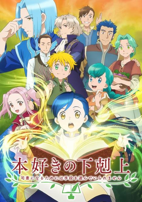 TVアニメ「本好きの下剋上 司書になるためには手段を選んでいられません」ロゴ入りキービジュアル