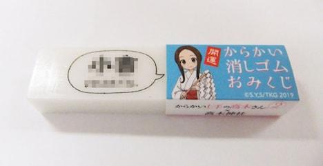高木神社で販売される「消しゴムおみくじ」。