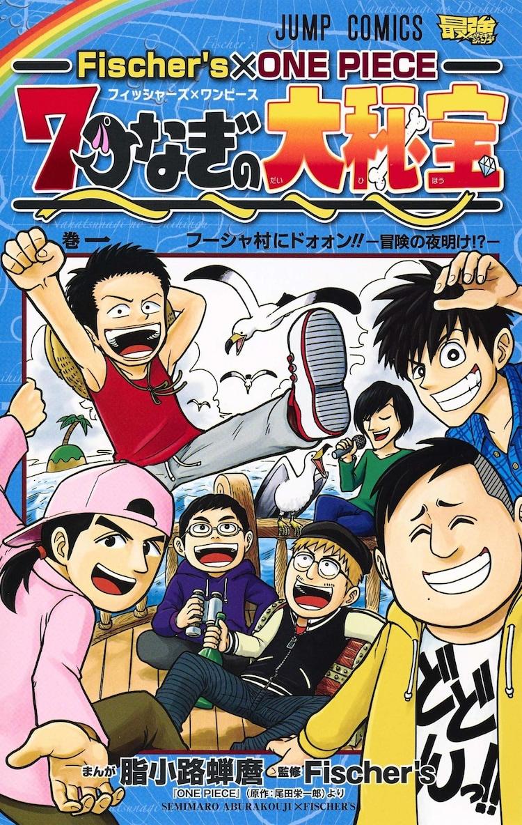 発売 ワンピース 日 漫画
