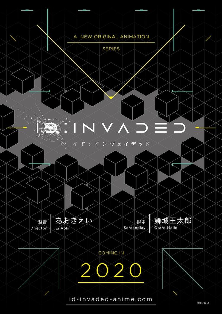 アニメ「ID:INVADED イド:インヴェイデッド」イメージビジュアル