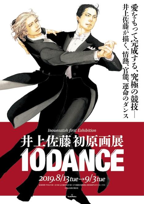 「井上佐藤初原画展『10DANCE』」チラシ表面。