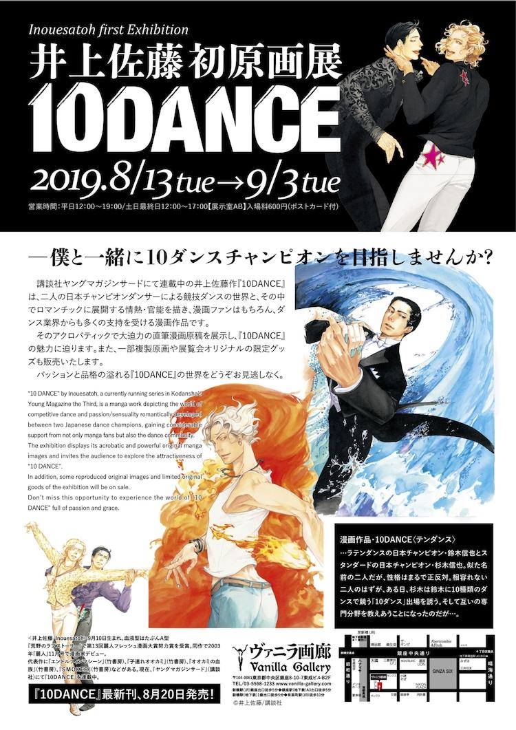 「井上佐藤初原画展『10DANCE』」チラシ裏面。